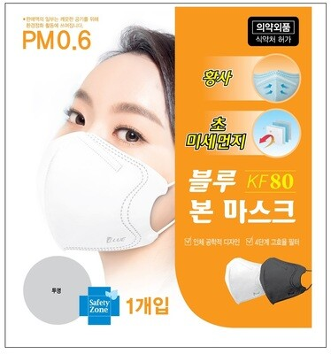 BLUE Industry KF80 Mask (Large - Adult Size) (ONLY@BE HEALTHY) 미주 최초 단독 정식 수입! 블루본 KF80 대형 사이즈  (Official Distributor)