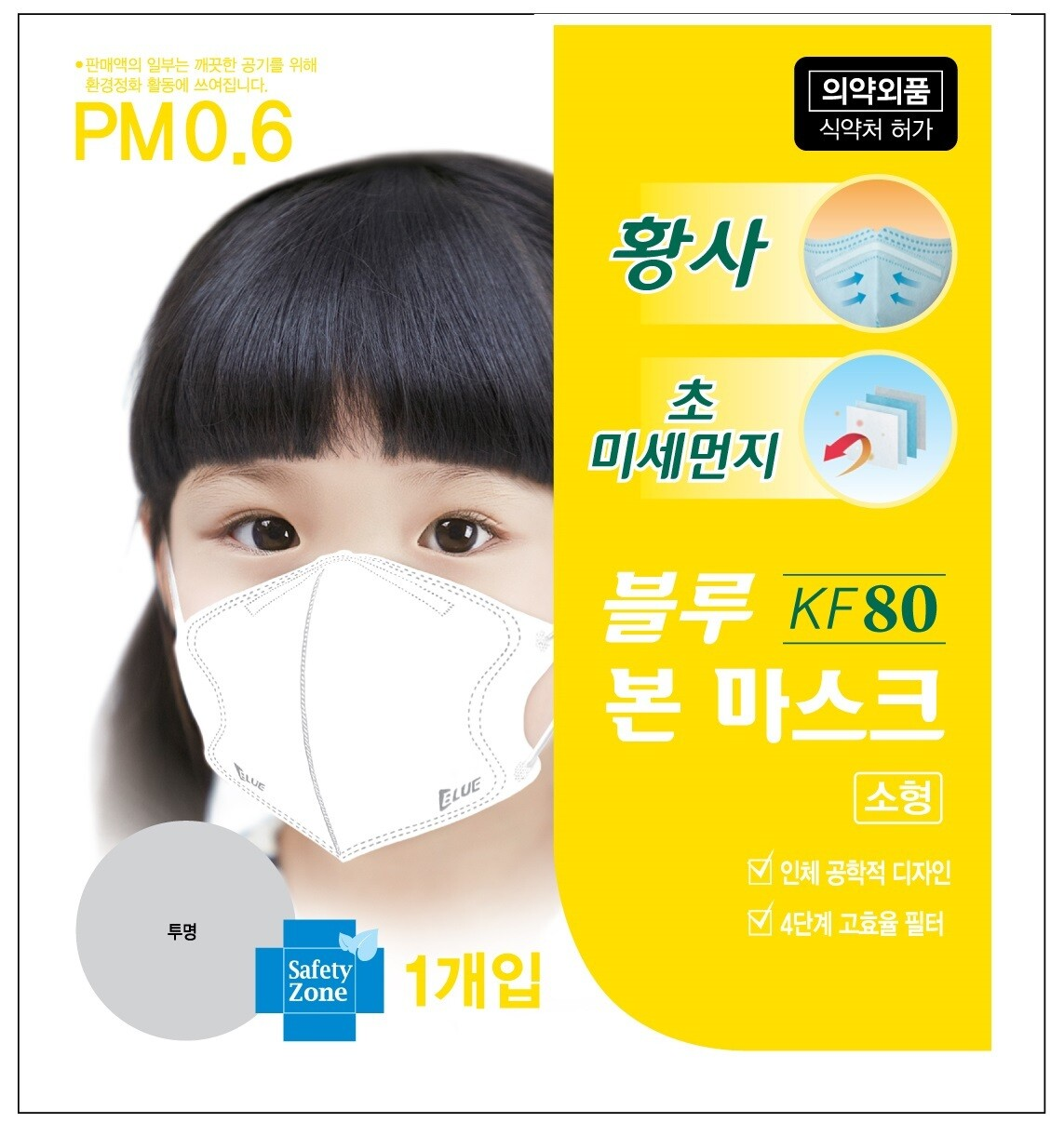 BLUE Industry KF80 Mask (Small) / No.1 Korean Children Mask Blue KF80 (ONLY@BE HEALTHY) (Official Distributor)