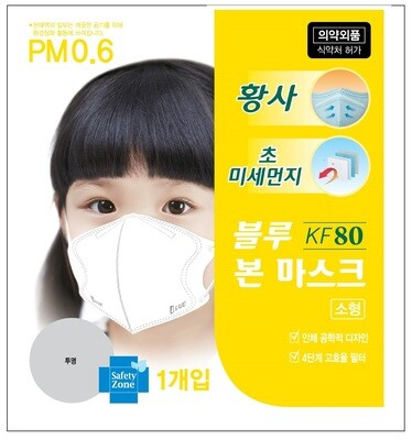 BLUE Industry KF80 Mask (Small) / No.1 Korean Children Mask Blue KF80 (ONLY@BE HEALTHY) 미주 최초 단독 정식 수입! 대한민국 NO.1 유아용 마스크 블루본 KF80 소형 사이즈 (Official Distributor)
