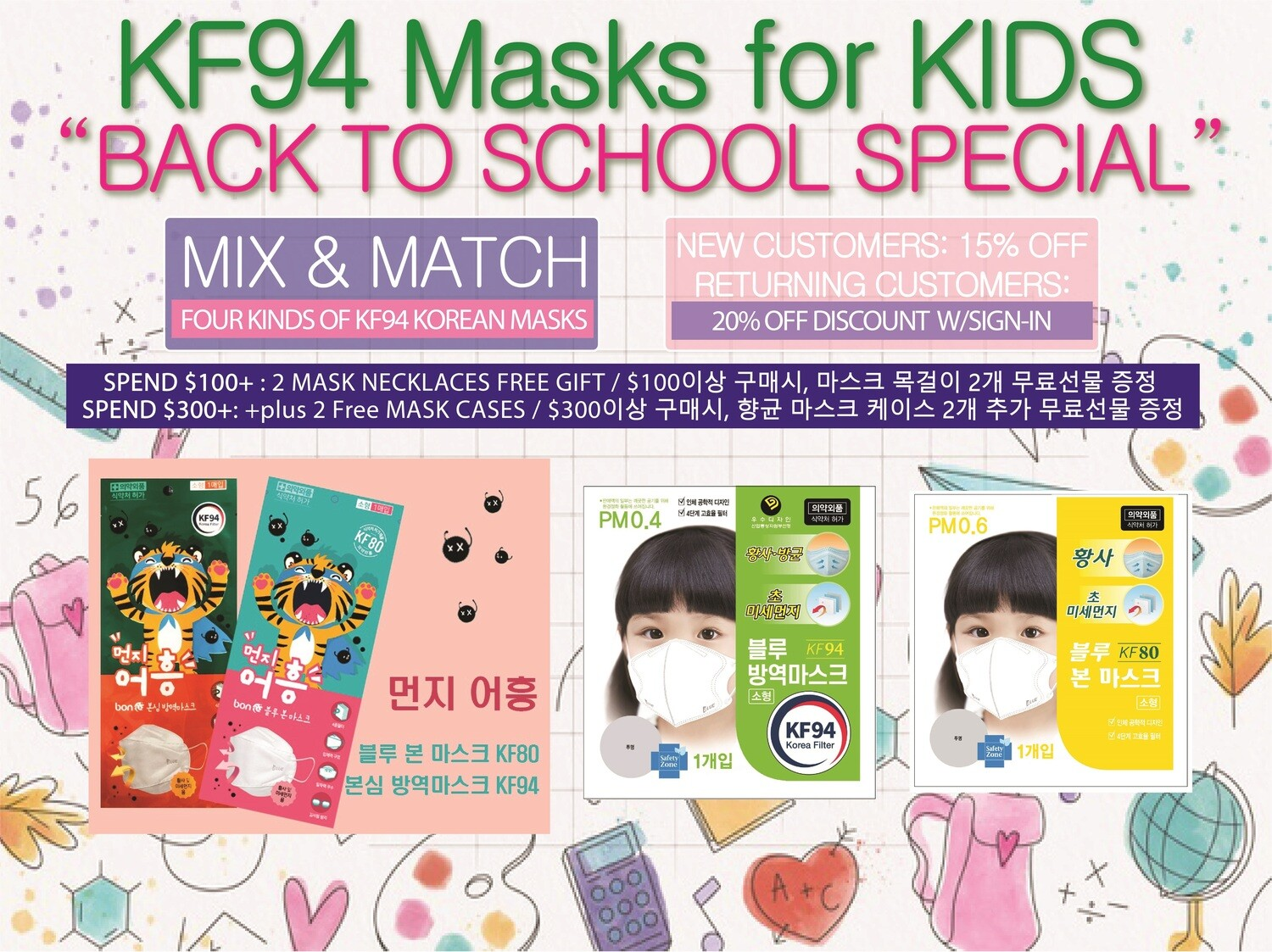 **SPECIAL SALE MIX&MATCH EVENT** ANY 4 KINDS OF KF94 MASKS FOR KIDS 100pcs 준비하시고 고르세요!!  마스크! 이젠 취향대로 원하는대로 골라서 사자! (FREE GIFTS WITH THIS DEAL)