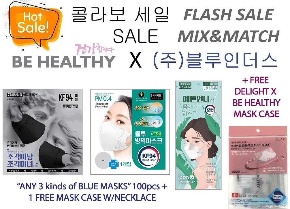 """""""BEST BLUE KF94 (ADULT) MIX&MATCH EVENT"""" ANY 3 KINDS OF BLUE INDUSTRY MASKS 100pc  (100pcs+FREE Mask Case gift)"""
