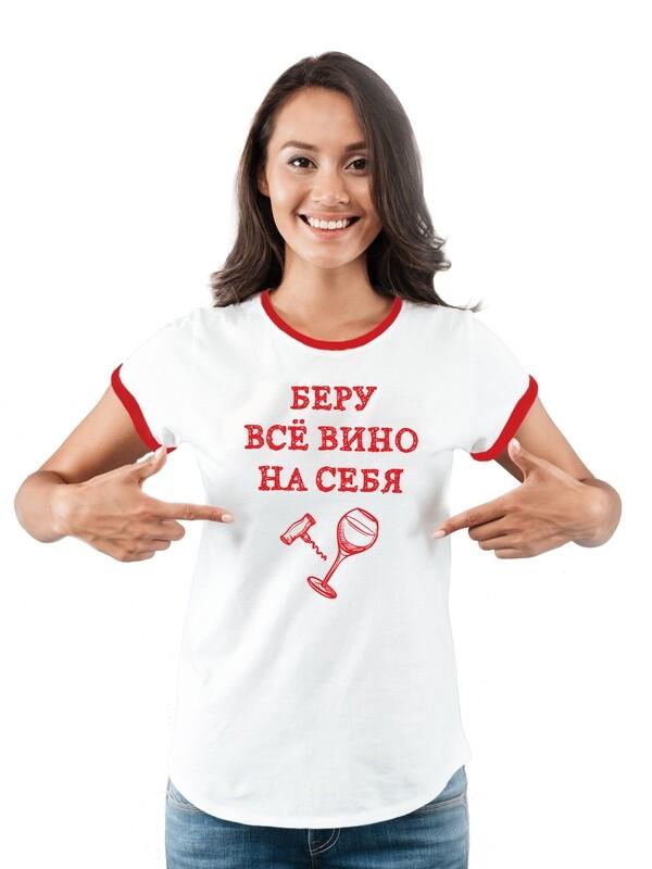 """Футболка женская """" Беру все вино на себя"""""""