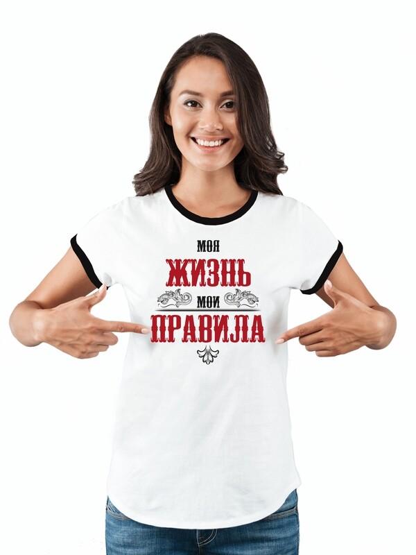 """Футболка женская """" Моя жизнь-мои правила"""""""