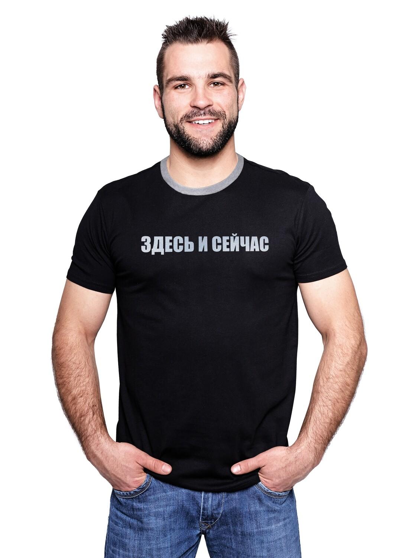"""Футболка мужская """"Здесь и сейчас"""""""