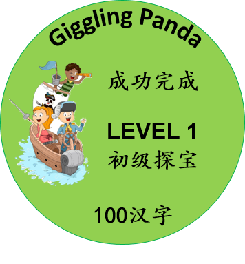 Pirate Class Level 1-9 Badge