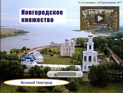 02_Новгородское княжество (ММ)
