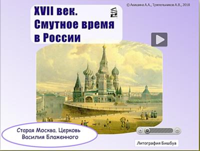 04_Смутное вемя в России (ММ)