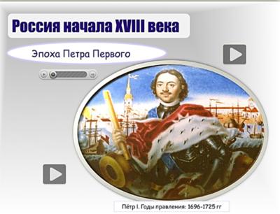 05_Эпоха Петра Первого (ММ)