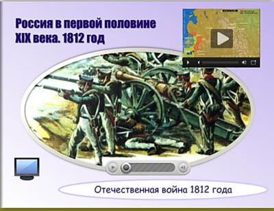 07_Отечественная война 1812 года (ММ)