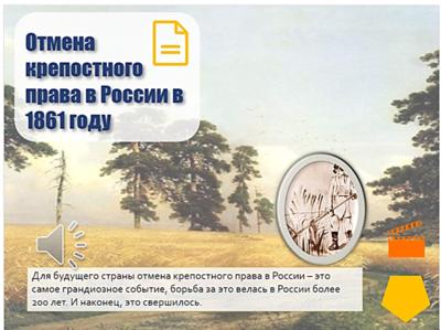 10_Отмена крепостного права в России в 1861 году (ММ)