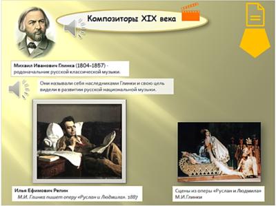 12_Композиторы XIX века (ММ)