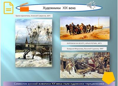 13_Художники XIX века (ММ)