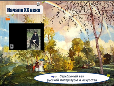 14_Серебряный век русской литературы и искусства (ММ)