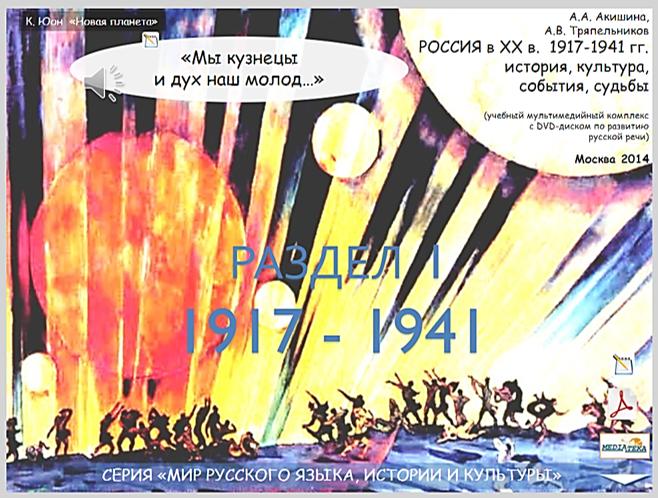 15_1917-1941. СССР. История и культура России