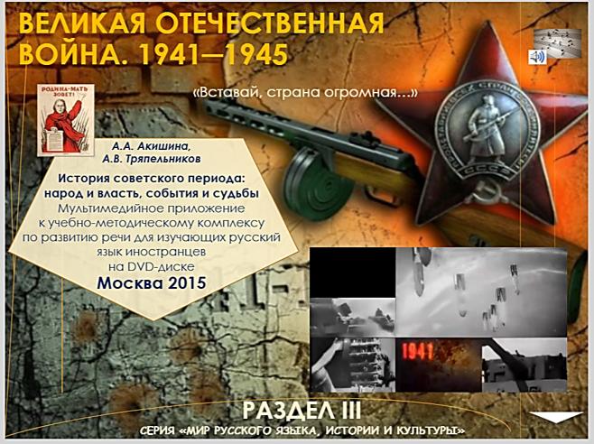 17_ВЕЛИКАЯ ОТЕЧЕСТВЕННАЯ ВОЙНА. 1941-1945 (ММ)