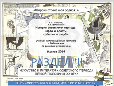 16_Искусство и литература советского периода первой половины XX века в СССР (ММ)