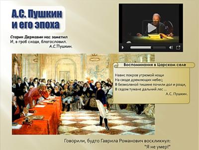 09_А.С. Пушкин и его эпоха (ММ)