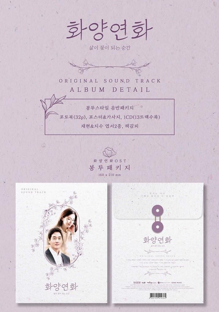 When My Love Blooms OST Album