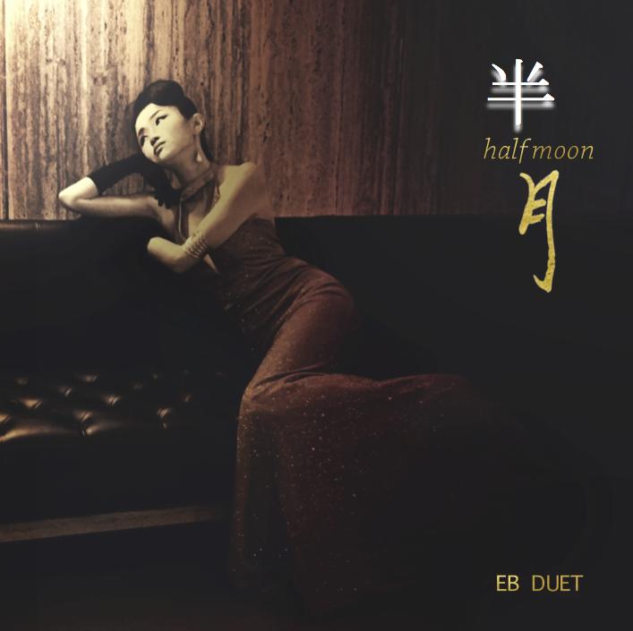 [PRE-ORDER]: HALF MOON 半月 (Signed CD Album)