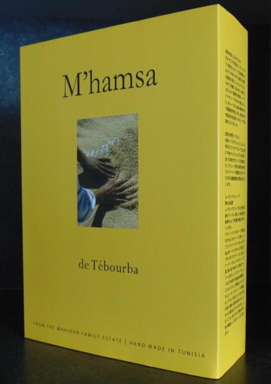 LES MOULINS MAHJOUB – M'HAMSA DE TÉBOURBA