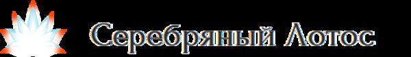 Чай Серебряный Лотос