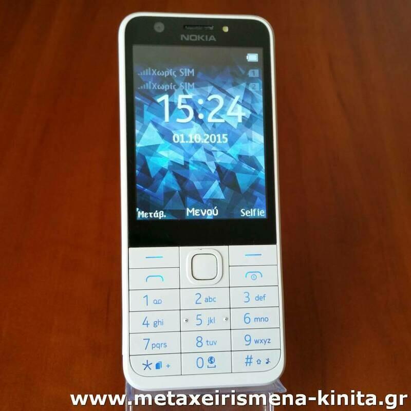 Nokia 230 Dual Sim