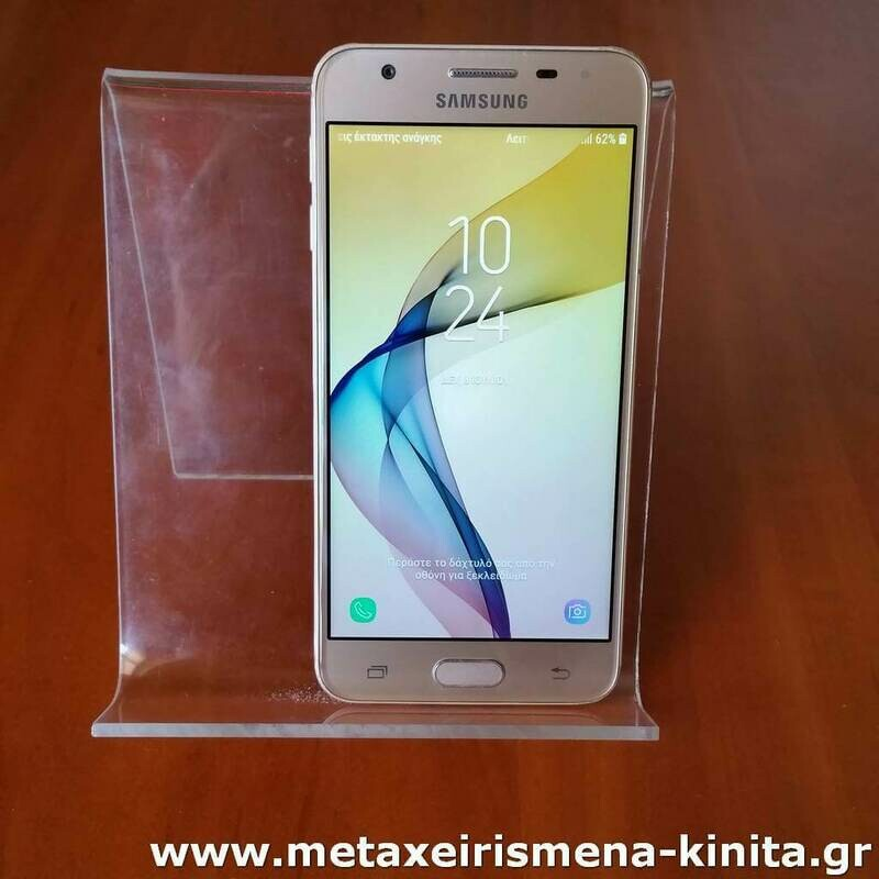 Samsung Galaxy J5 Prime (G570F), 5