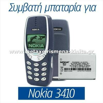 Μπαταρία για Nokia 3310 συμβατή