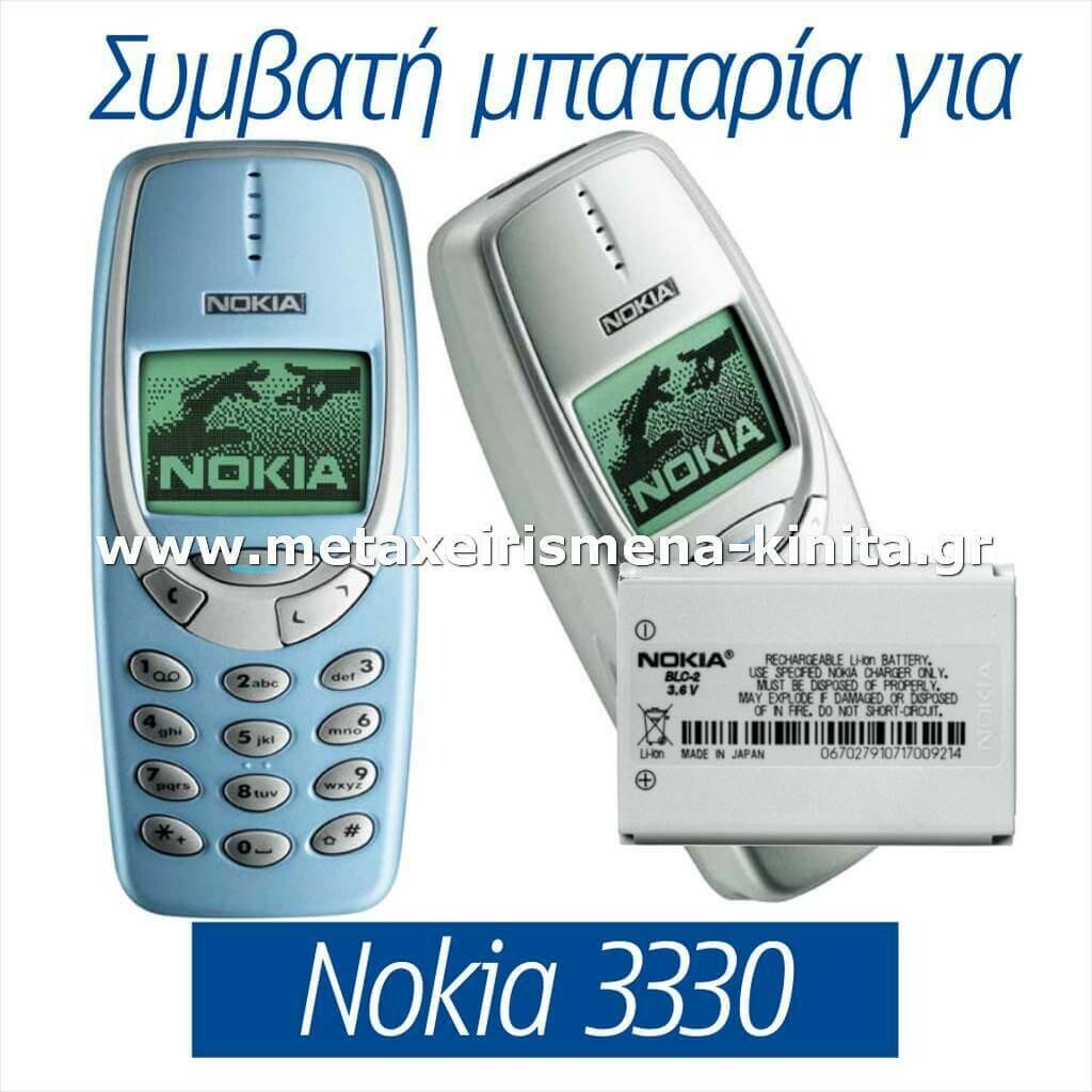 Μπαταρία για Nokia 3330 συμβατή
