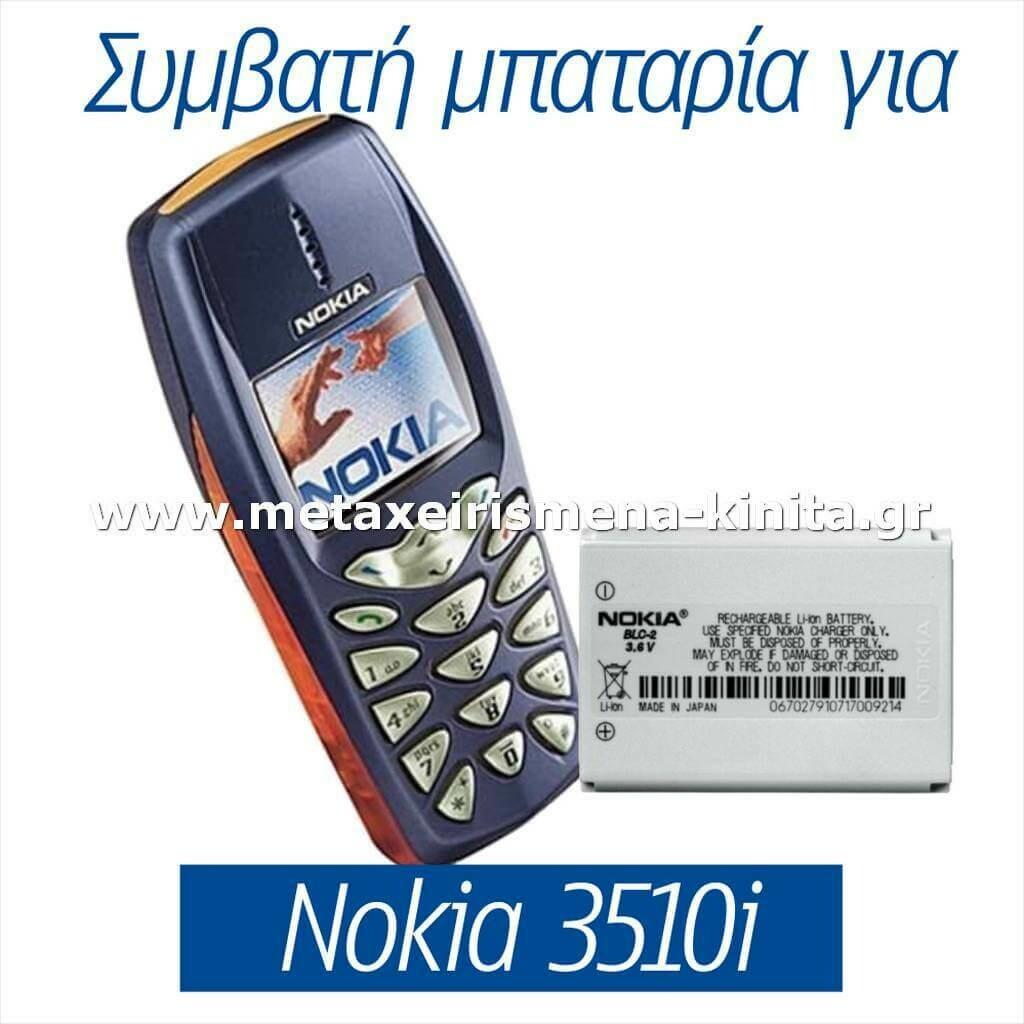Μπαταρία για Nokia 3510i συμβατή