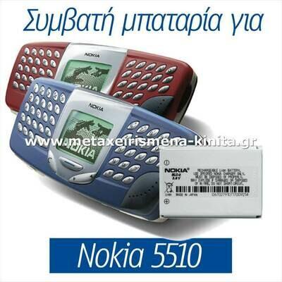 Μπαταρία για Nokia 5510 συμβατή