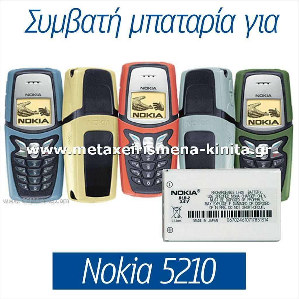Μπαταρία για Nokia 5210 συμβατή
