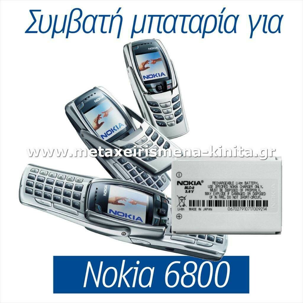 Μπαταρία για Nokia 6800 συμβατή