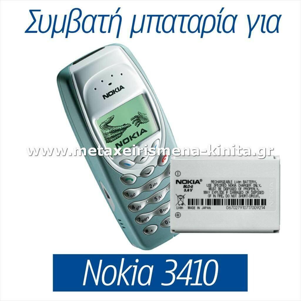 Μπαταρία για Nokia 3410 συμβατή