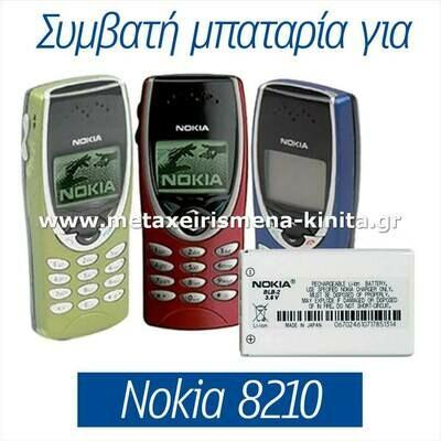 Μπαταρία για Nokia 8210 συμβατή