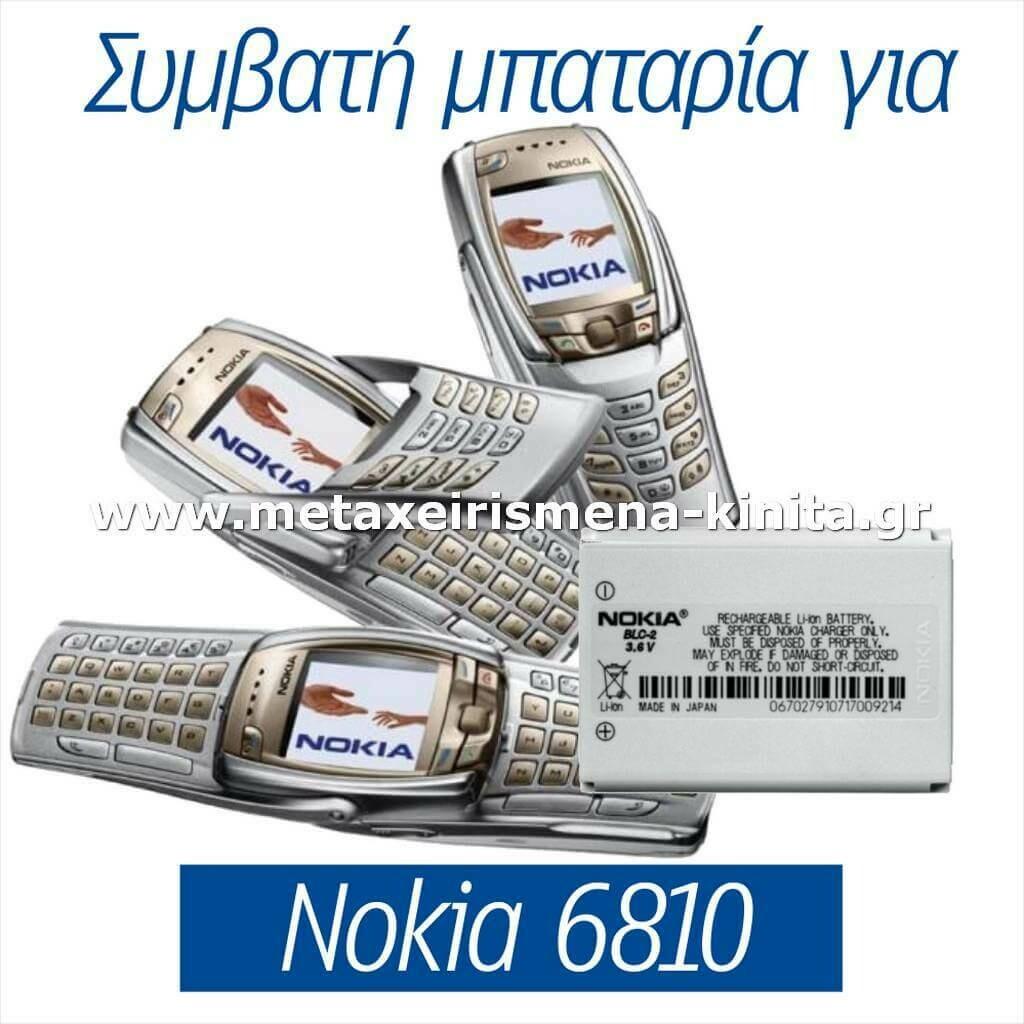 Μπαταρία για Nokia 6810 συμβατή