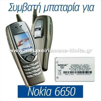 Μπαταρία για Nokia 6650 συμβατή