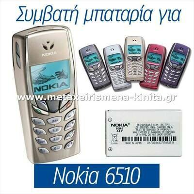 Μπαταρία για Nokia 6510 συμβατή