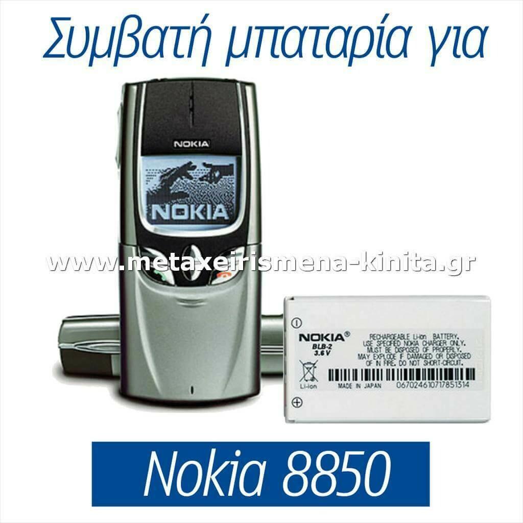Μπαταρία για Nokia 8850 συμβατή