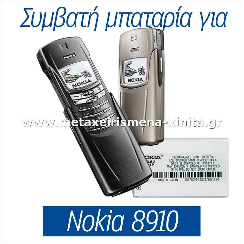 Μπαταρία για Nokia 8910 συμβατή