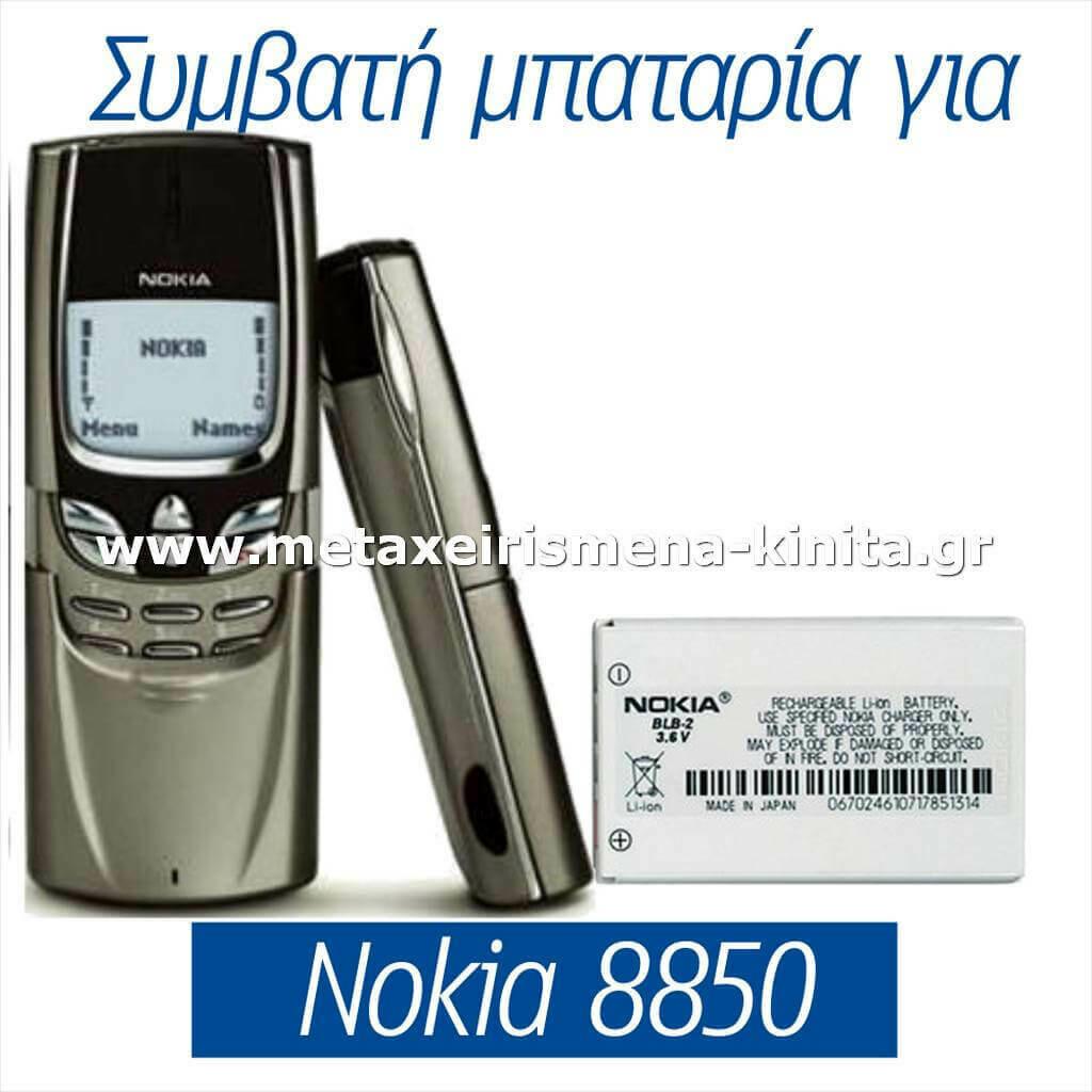 Μπαταρία για Nokia 8890 συμβατή