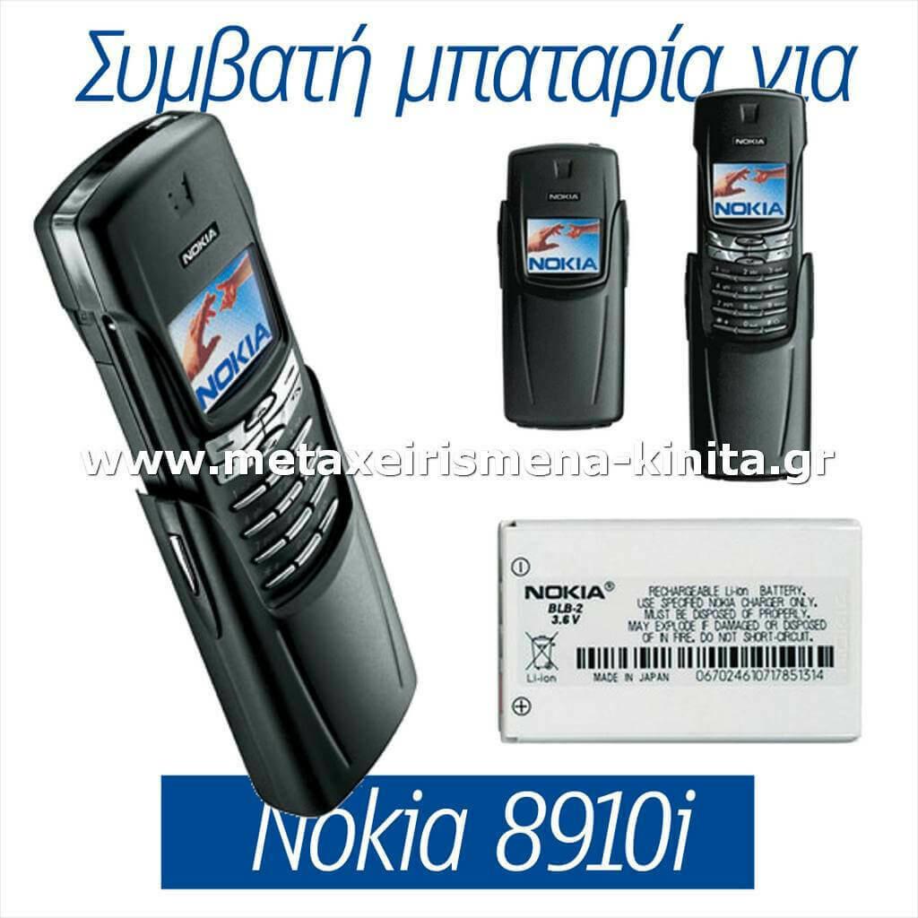 Μπαταρία για Nokia 8910i συμβατή