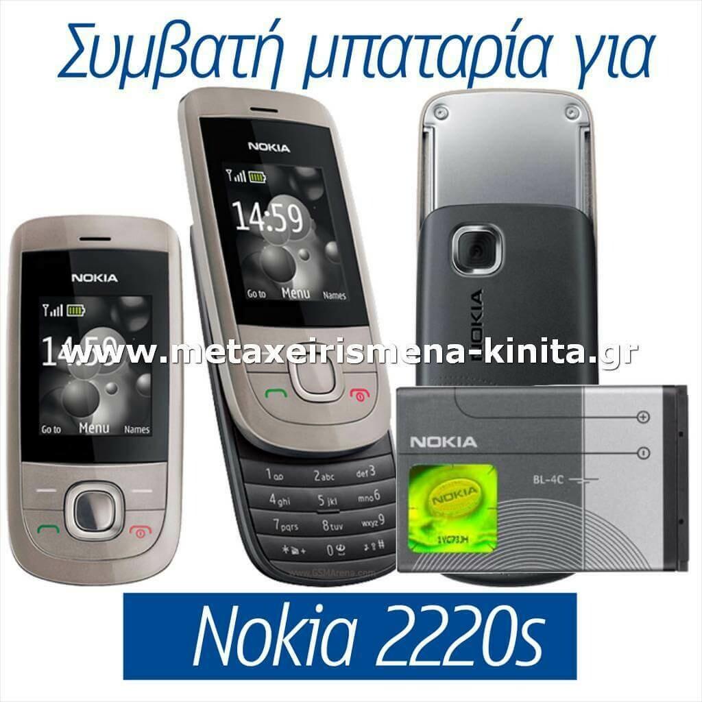 Μπαταρία για Nokia 2220s συμβατή
