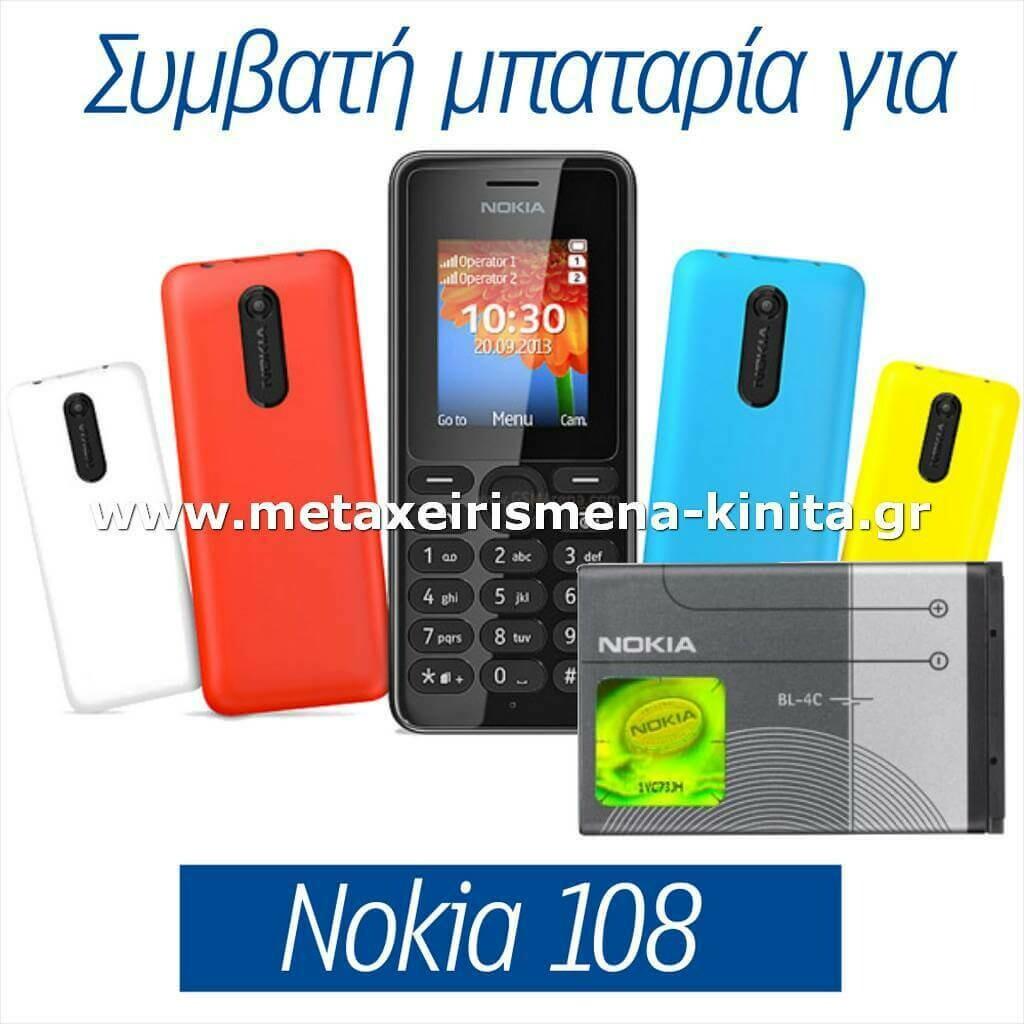 Μπαταρία για Nokia 108 συμβατή