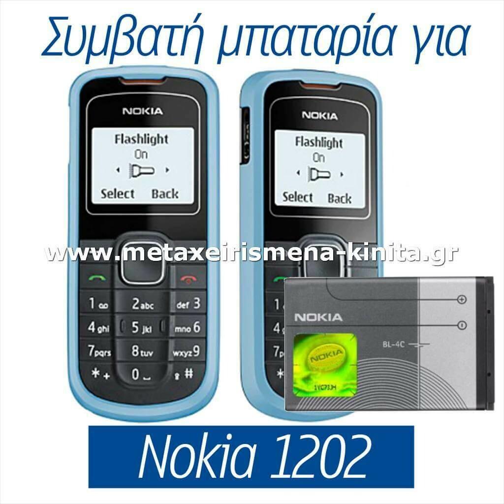 Μπαταρία για Nokia 1202 συμβατή