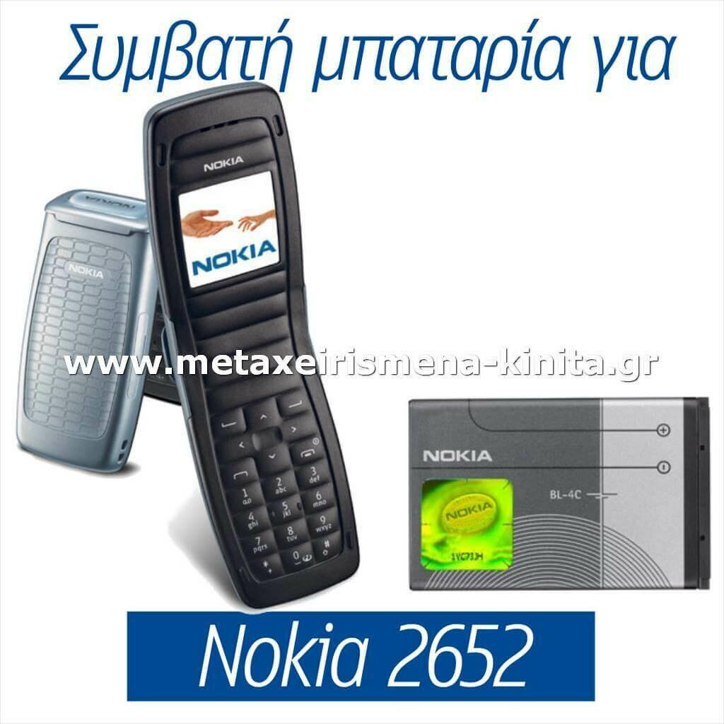 Μπαταρία για Nokia 2652 συμβατή