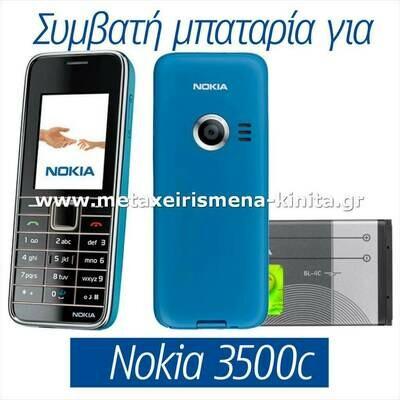 Μπαταρία για Nokia 3500 συμβατή
