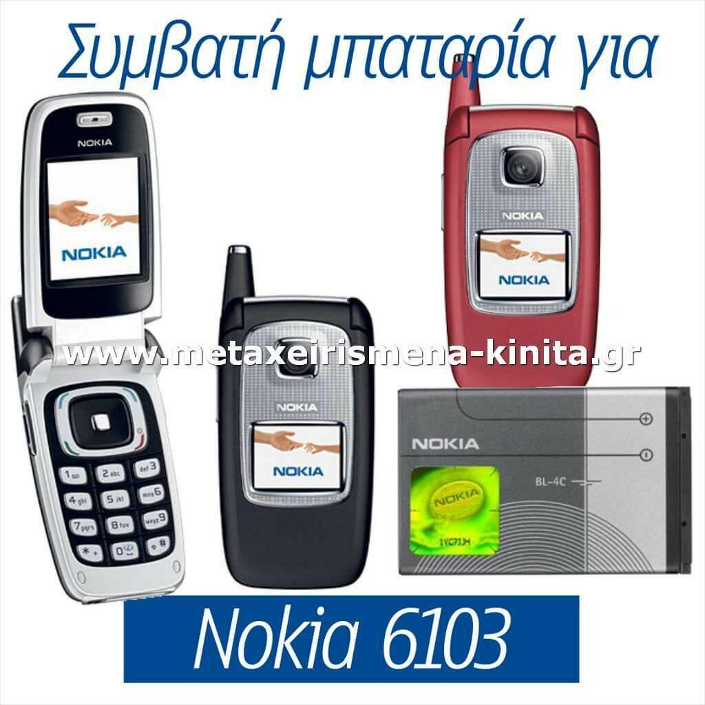 Μπαταρία για Nokia 6103 συμβατή