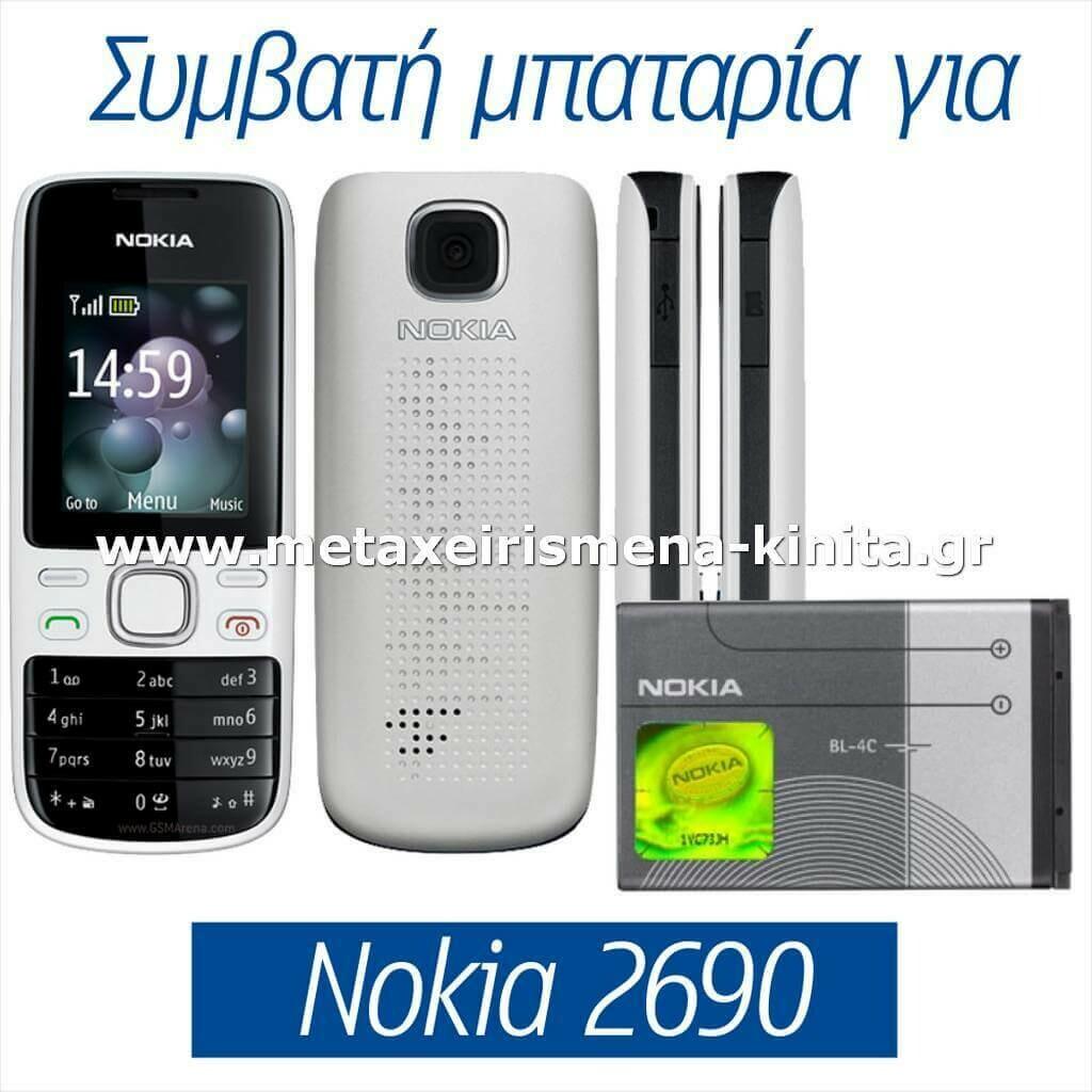 Μπαταρία για Nokia 2690 συμβατή