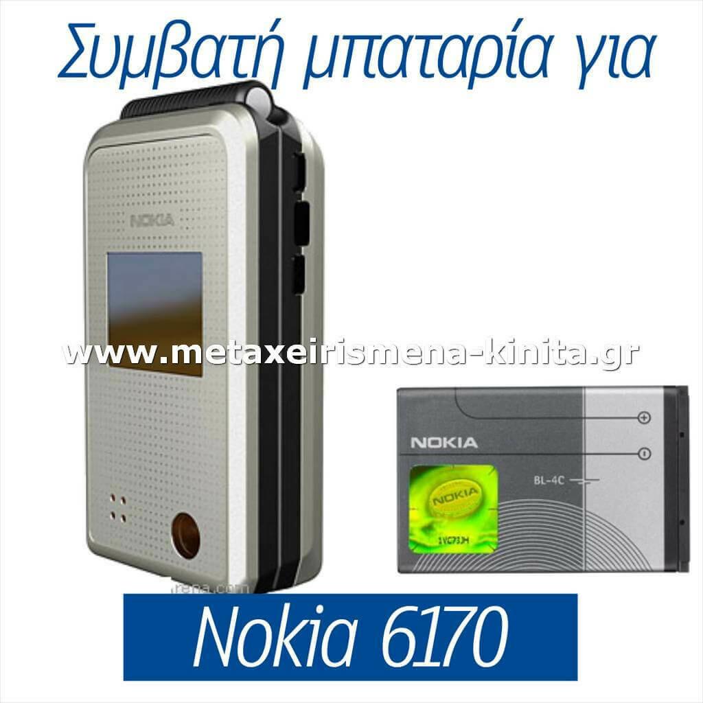 Μπαταρία για Nokia 6170 συμβατή